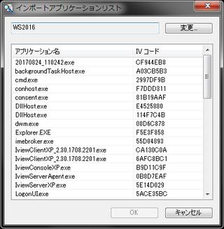 画像証跡ソリューション・イリーガルビューのホワイトリスト機能でサイバー攻撃対策を!